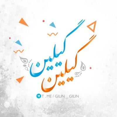 کانال تلگرام گیلین گیلین